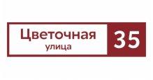 Продажа металлических заборов и ограждений Grand Line в Курске Адресные таблички