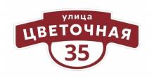 Адресные таблички на дом в Курске Адресные таблички Фигурные